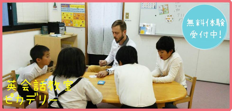 香川県の英会話教室ピカデリー!無料体験受付中!